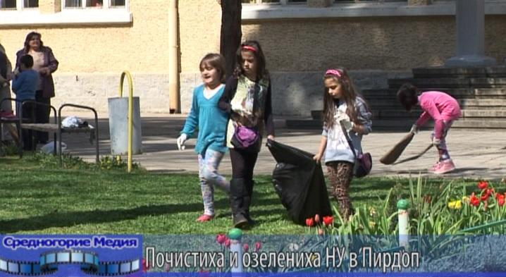 Почистиха и озелениха НУ в Пирдоп