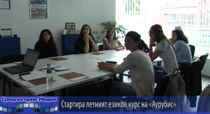 Стартира летният езиков курс на «Аурубис»