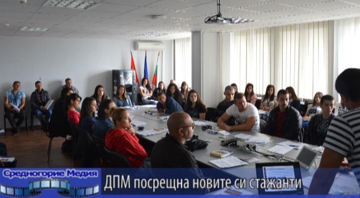 ДПМ посрещна новите си стажанти