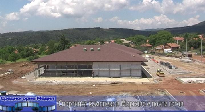 Спортният комплекс в Мирково е почти готов