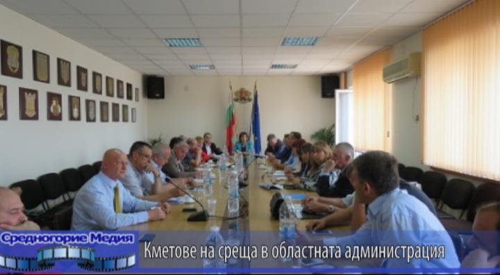 Кметове на среща в областната администрация