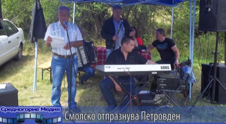 Смолско отпразнува Петровден