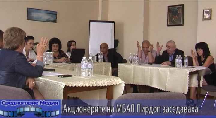 Акционерите на МБАЛ Пирдоп заседаваха