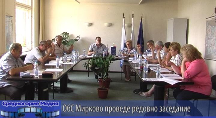 ОбС Мирково проведе редовно заседание