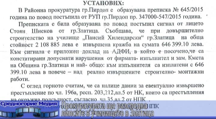 Прокуратурата ще разследва липсите в училището в Златица
