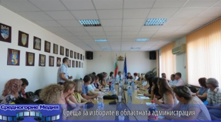 Среща за изборите в областната администрация