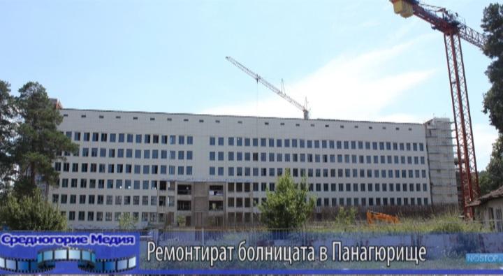 Ремонтират болницата в Панагюрище