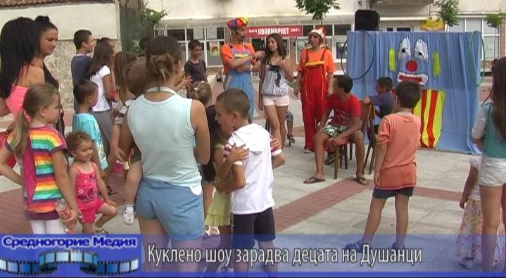 Куклено шоу зарадва децата на Душанци
