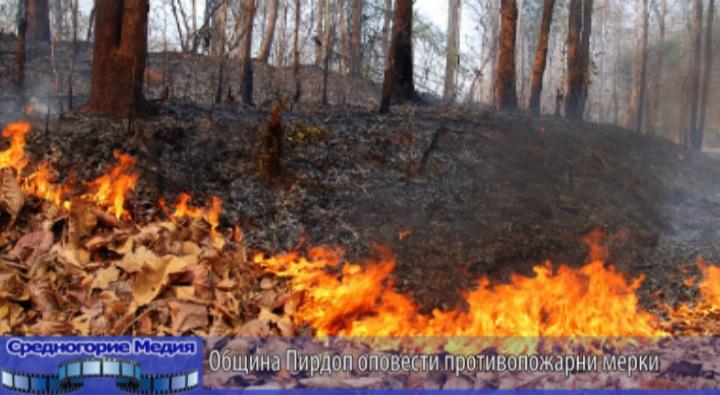 Община Пирдоп оповести противопожарни мерки