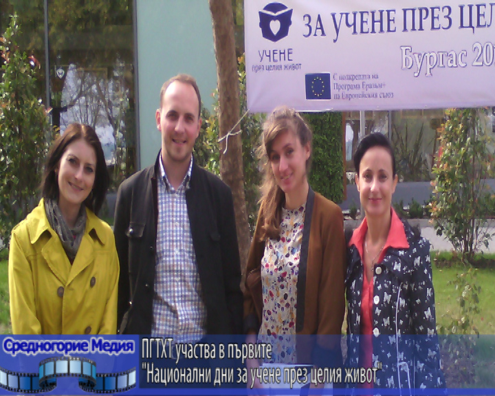 """ПГТХТ участва в първите """"Национални дни за учене през целия живот"""""""