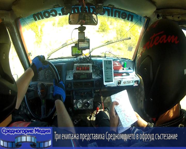 Три екипажа представиха Средногорието в офроуд състезание
