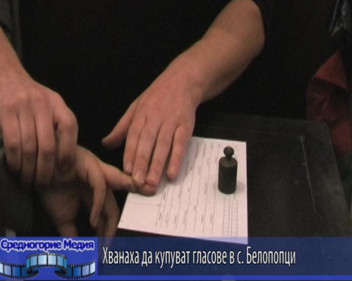 Хванаха да купуват гласове в с. Белопопци