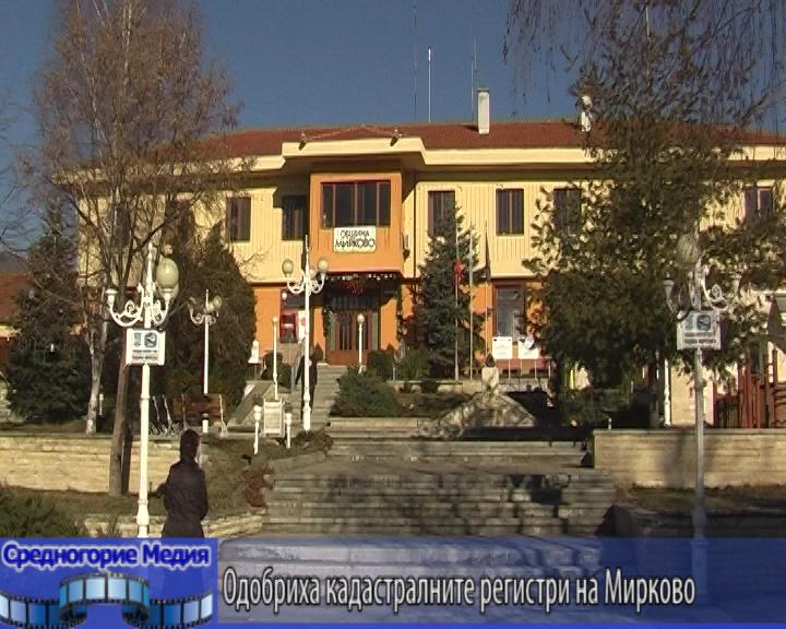 Одобриха кадастралните регистри на Мирково