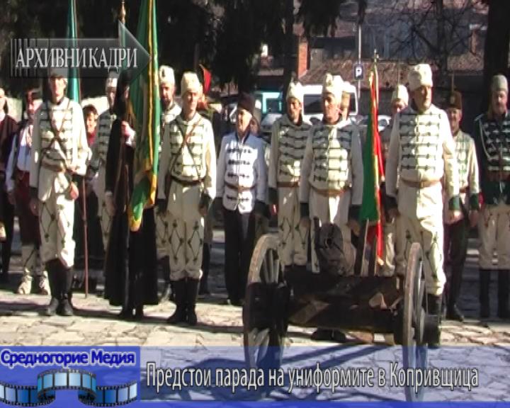 Предстои парада на униформите в Копривщица