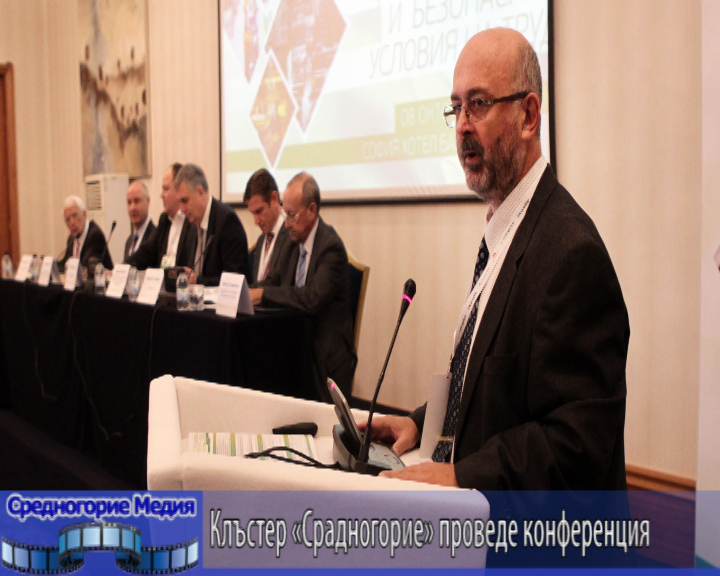 Клъстер «Срадногорие» проведе конференция