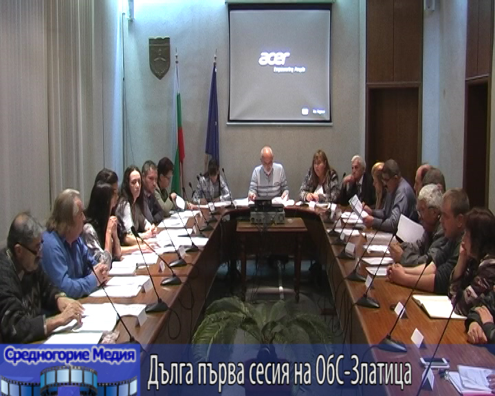 Дълга първа сесия на ОбС-Златица