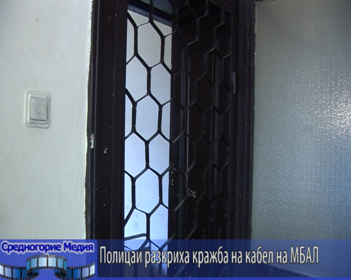 Полицаи разкриха кражба на кабел на МБАЛ