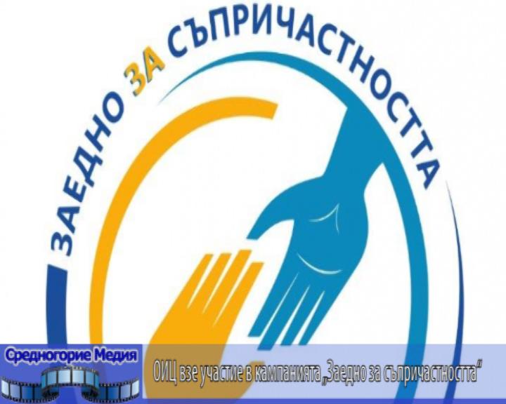 """ОИЦ взе участие в кампанията """"Заедно за съпричастността"""""""