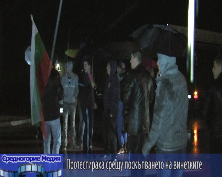 Протестираха срещу поскъпването на винетките