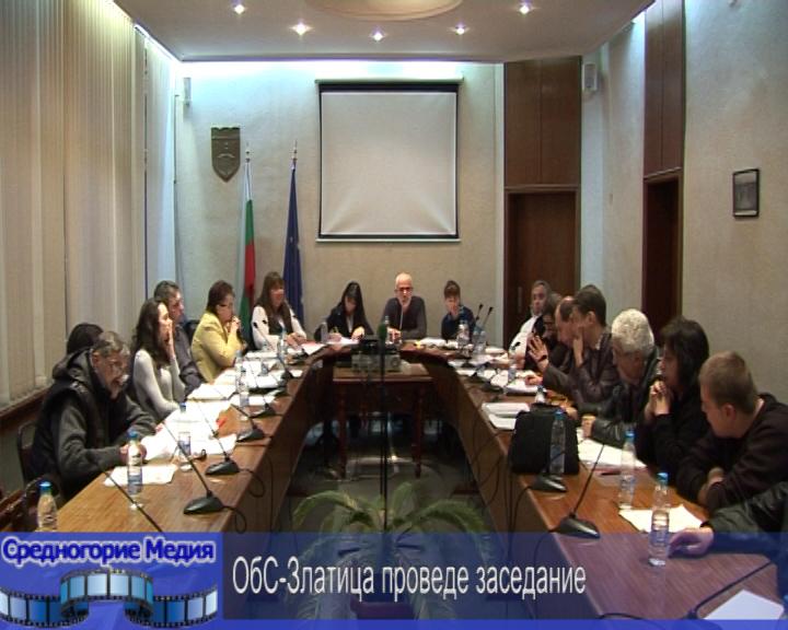 ОбС-Златица проведе заседание