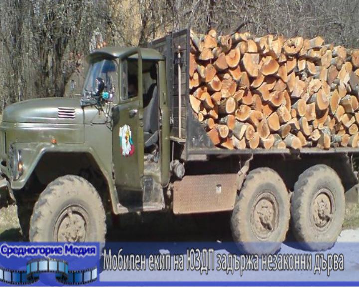 Мобилен екип на ЮЗДП задържа незаконни дърва