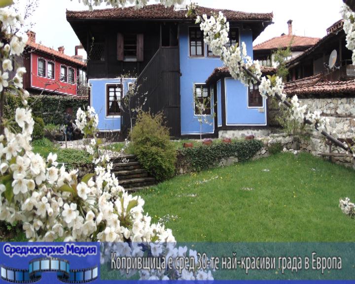 Копривщица е сред 30-те най-красиви града в Европа
