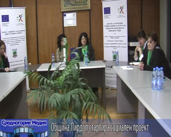 Община Пирдоп стартира социален проект