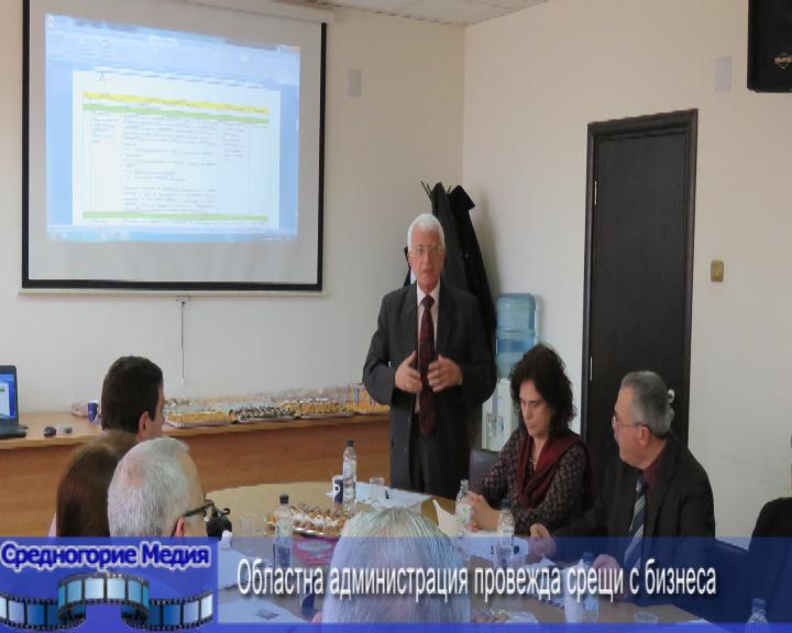 Областна администрация провежда срещи с бизнеса