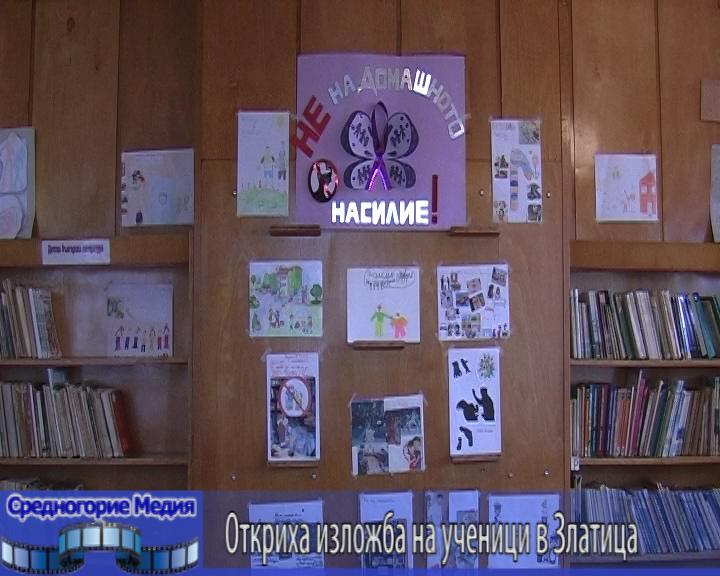 Откриха изложба на ученици в Златица