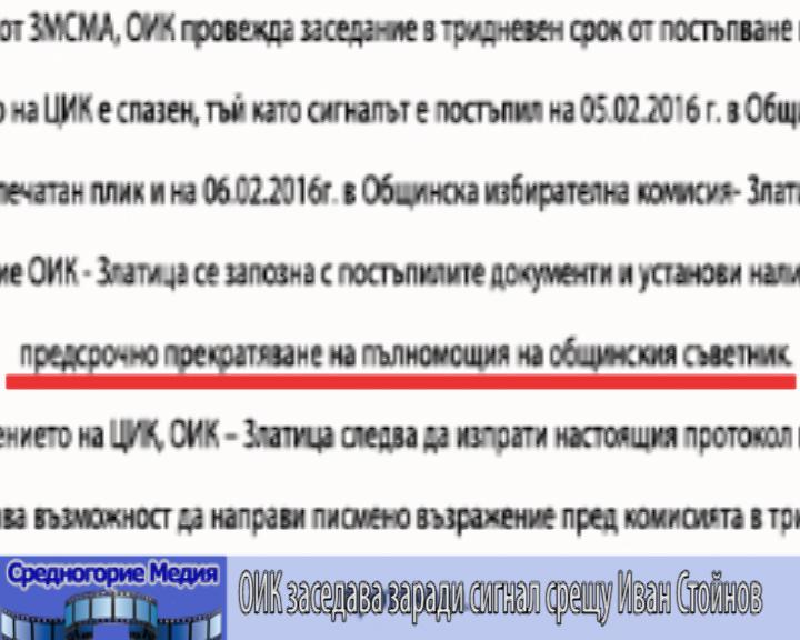 ОИК заседава заради сигнал срещу Иван Стойнов