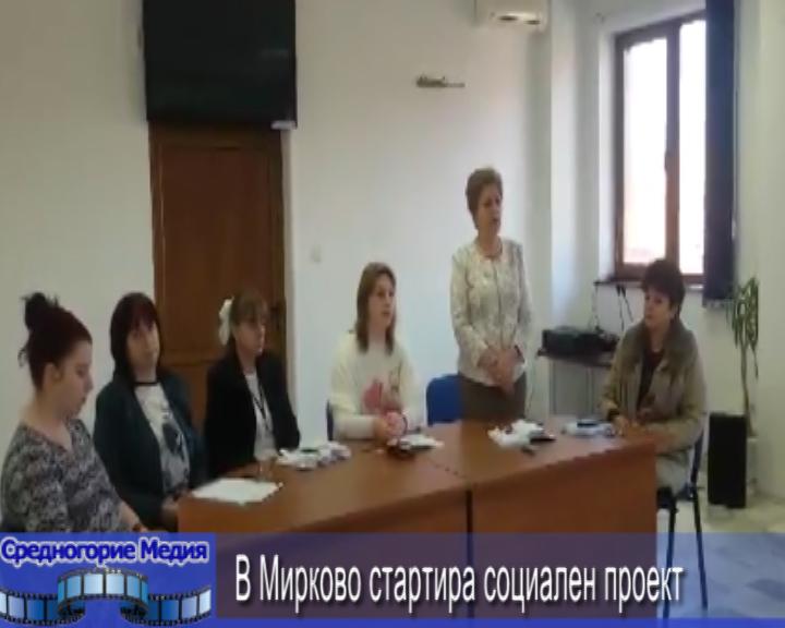 В Мирково стартира социален проект