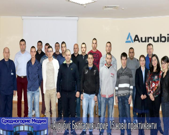 «Аурубис България» прие 15 нови практиканти