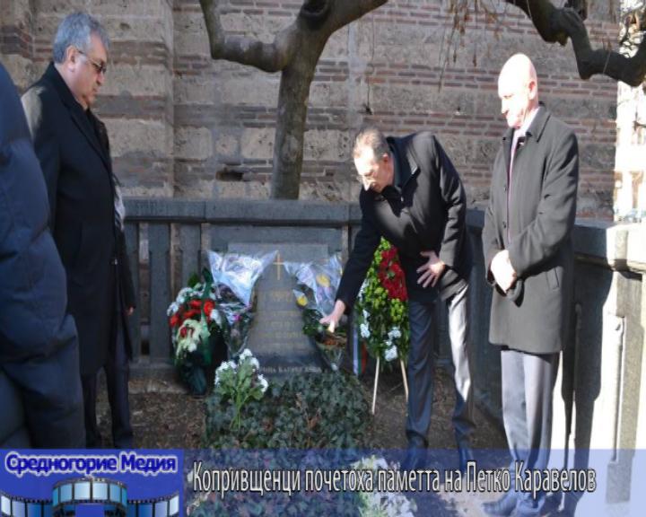 Копривщенци почетоха паметта на Петко Каравелов