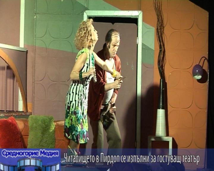 Читалището в Пирдоп се изпълни за гостуващ театър