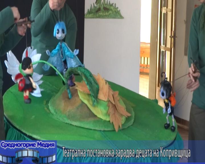 Театрална постановка зарадва децата на Копривщица