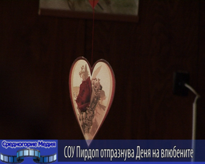 СОУ Пирдоп отпразнува Деня на влюбените