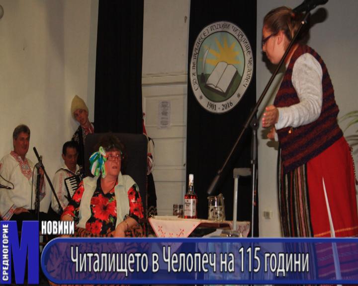 Читалището в Челопеч на 115 години