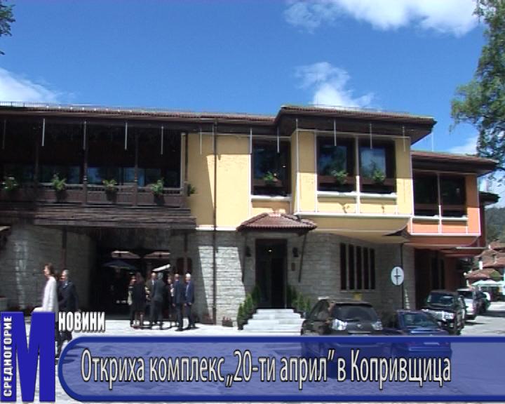 """Откриха комплекс """"20-ти април"""" в Копривщица"""