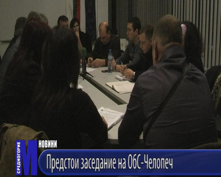 Предстои заседание на ОбС-Челопеч