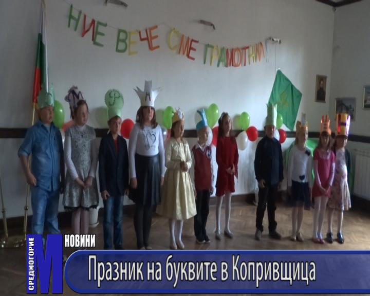 Празник на буквите в Копривщица