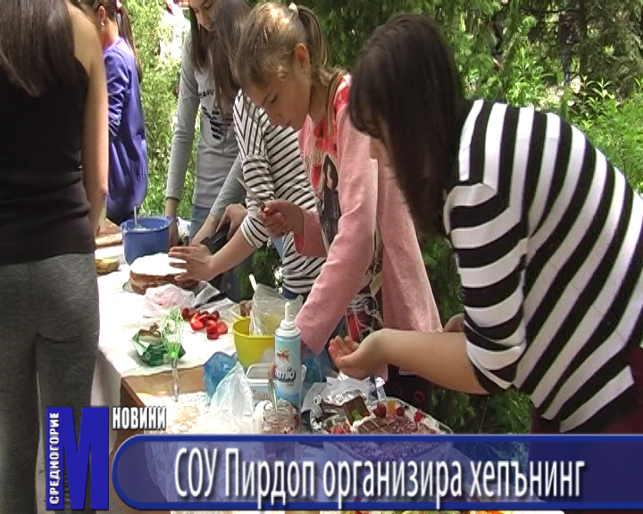 СОУ Пирдоп организира хепънинг
