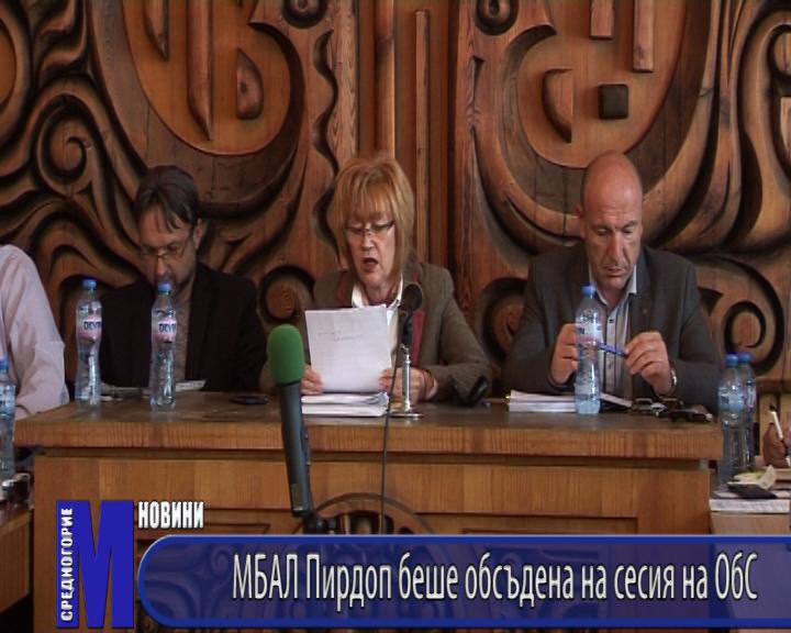 МБАЛ Пирдоп беше обсъдена на сесия на ОбС