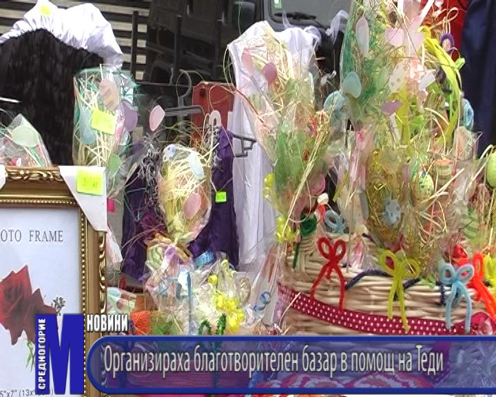 Организираха благотворителен базар в помощ на Теди