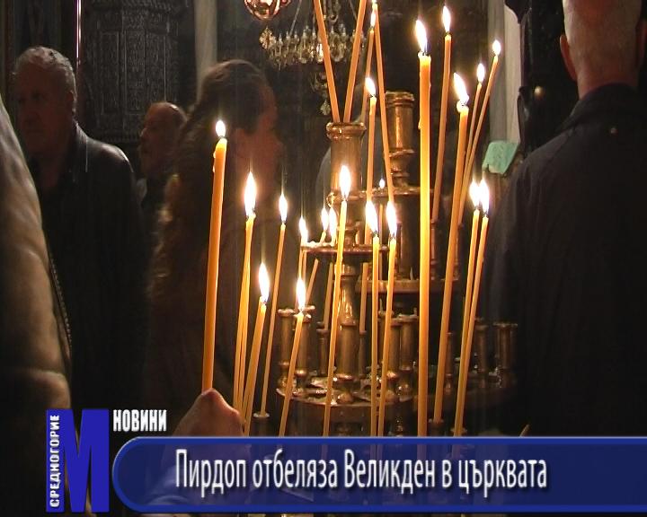 Пирдоп отбеляза Великден в църквата