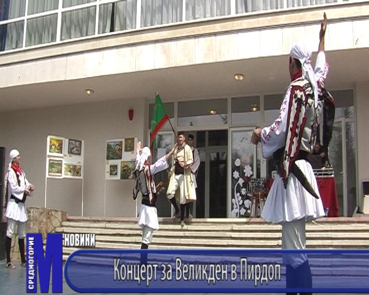 Концерт за Великден в Пирдоп