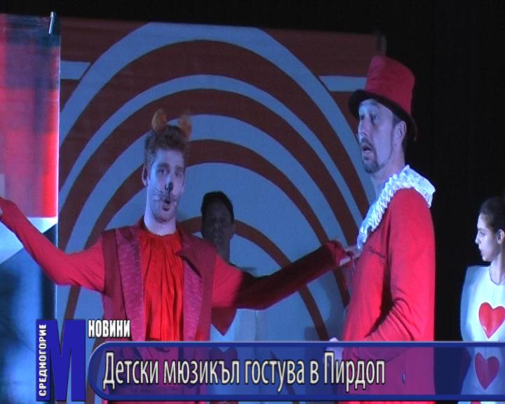 Детски мюзикъл гостува в Пирдоп