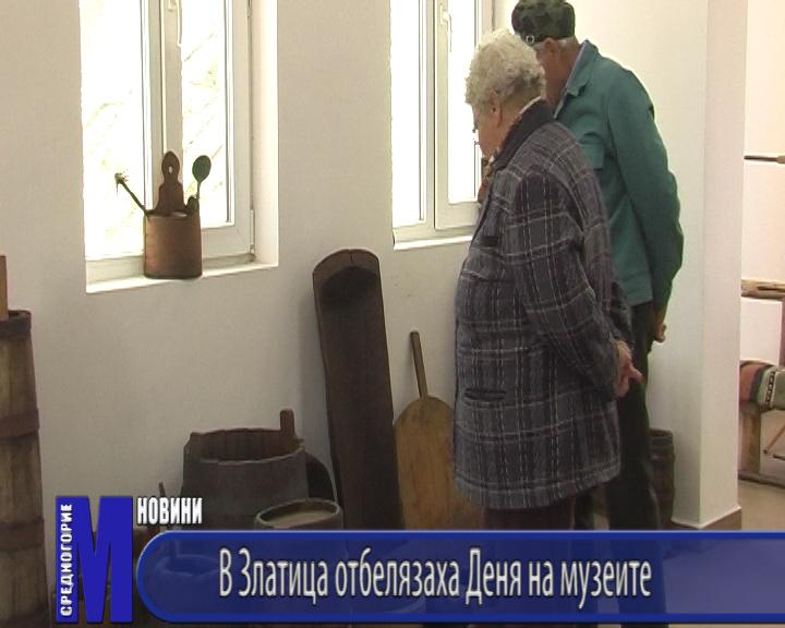В Златица отбелязаха Деня на музеите