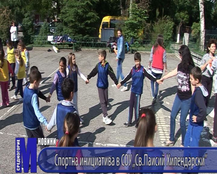 "Спортна инициатива в СОУ ""Св.Паисий Хилендарски"""