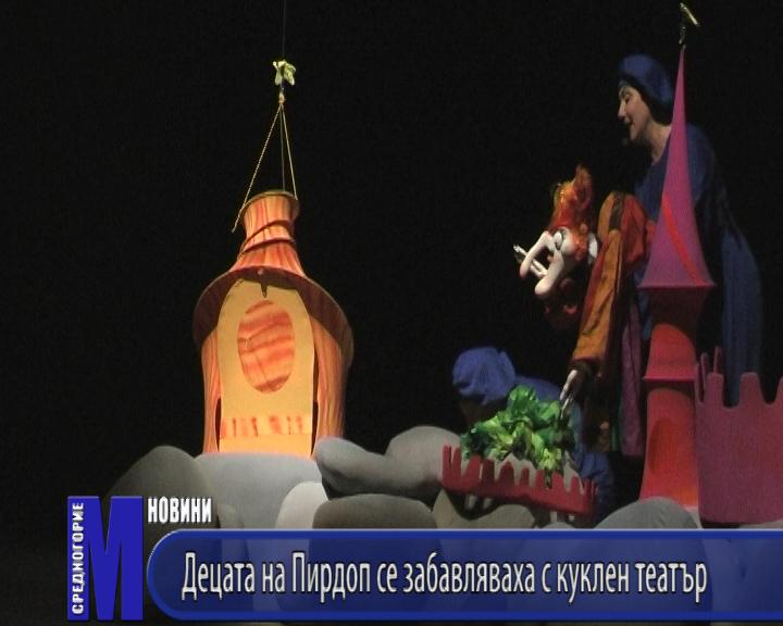 Децата на Пирдоп се забавляваха с куклен театър