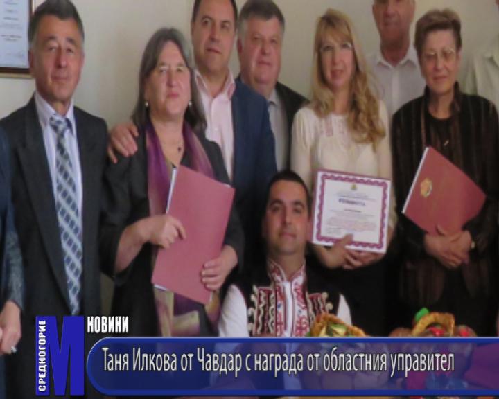 Таня Илкова от Чавдар с награда от областния управител